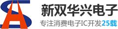 深圳市新双华兴电子有限公司